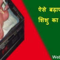 नवजात शिशु का वजन कैसे बढ़ाएं? Shishu Ka Vajan Badhan Eke Upay In Hindi