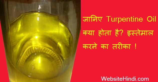turpentine-oil-uses-in-hindi