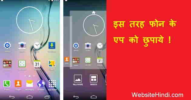android-app-hide-kaise-kare