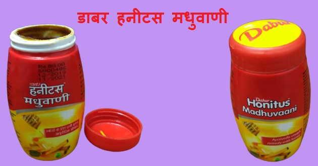 dabur-honitus-madhuvaani-in-hindi