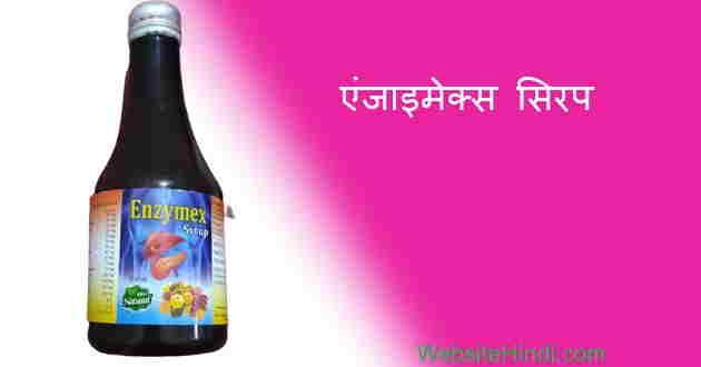 enzymex-syrup-in-hindi