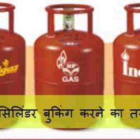 गैस सिलिंडर (Gas Cylinder) बुकिंग करने का तरीका