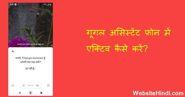 google-assistant-kya-hai-hindi