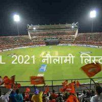IPL 2021 नीलामी लिस्ट देखकर जानिए महंगा खिलाडी टॉप 10 में कौन है?