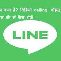 लाइन एप क्या है? विडियो calling, वौइस् कॉल तथा मेसेज फ्री में कैसे भेजें !