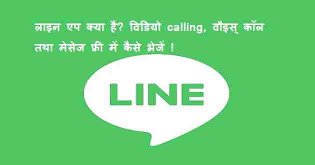 लाइन-एप