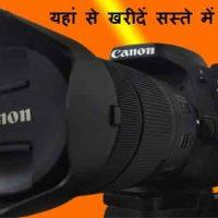सस्ते में कैमरा कहां से ख़रीदे?