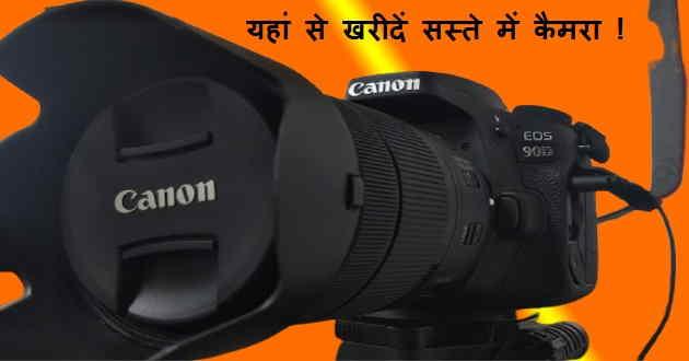 सस्ते-में-कैमरा