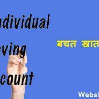 बचत खाता क्या है? Saving Account खुलवाने के फायदे |