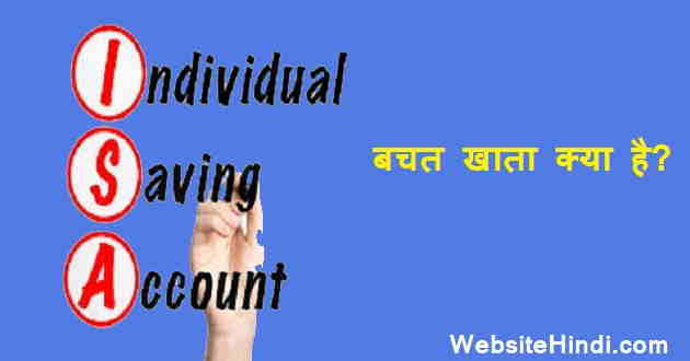 saving-account-kya-hai-hindi