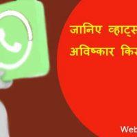 व्हाट्सएप का अविष्कार किसने किया?