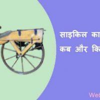 साइकिल का आविष्कार कब और किसके द्वारा हुआ था?