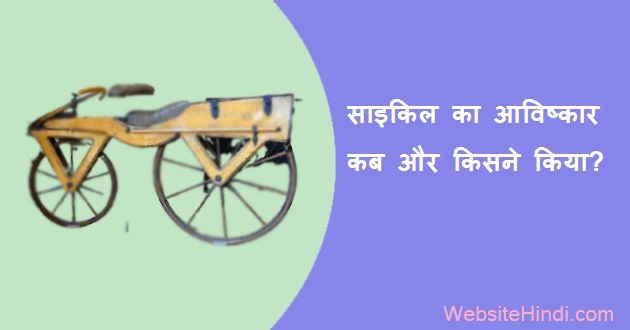साइकिल-का-आविष्कार