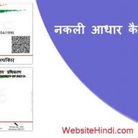Fake Aadhar Card कैसे बनाये?