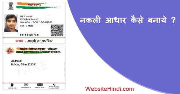 Fake Aadhar Card