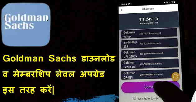 Goldman-Sachs-App
