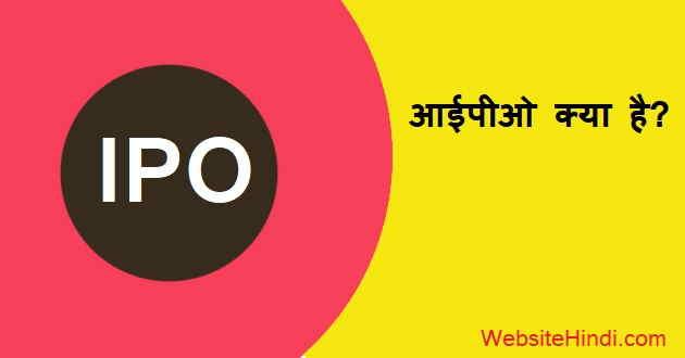 IPO-In-Hindi
