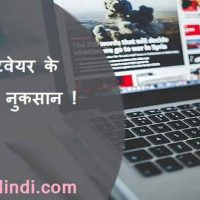 Cracked Software In Hindi