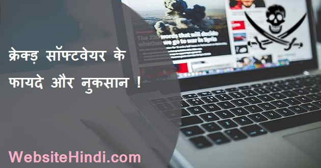 cracked-software-in-hindi
