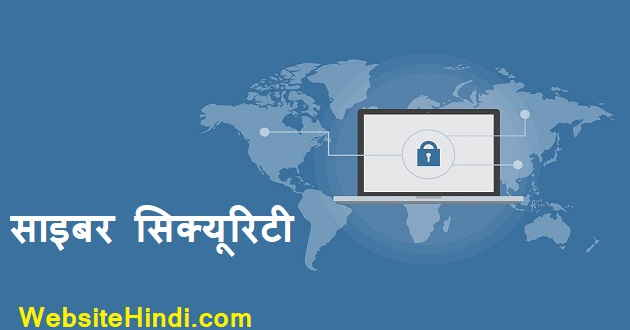 cyber-security-in-hindi
