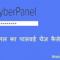 Cyberpanel का Admin Password बदलना सीखें |