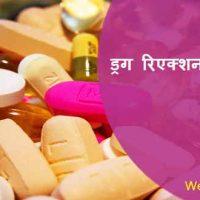 ड्रग रिएक्शन क्या है? Drug Reaction in hindi