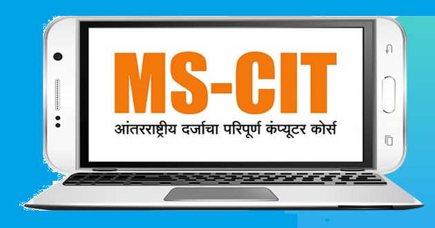 mscit-full-form-in-hindi