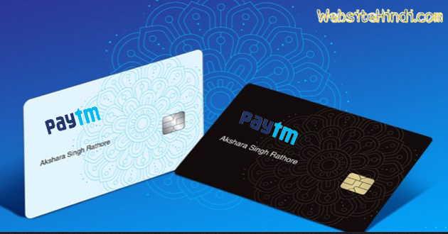 paytm-credit-card-in-hindi