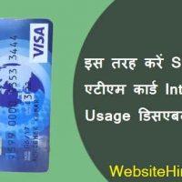 Sbi का एटीएम कार्ड International Usage डिसएबल / इनेबल कैसे करें?
