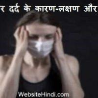 सिर दर्द क्यों होता है? कारण-लक्षण देखकर उपचार करने का तरीका