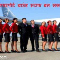 एयरपोर्ट ग्राउंड स्टाफ कैसे बने? - What Is Airport Ground Staff In Hindi