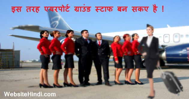 Airport-Ground-Staff-एयरपोर्ट-ग्राउंड-स्टाफ