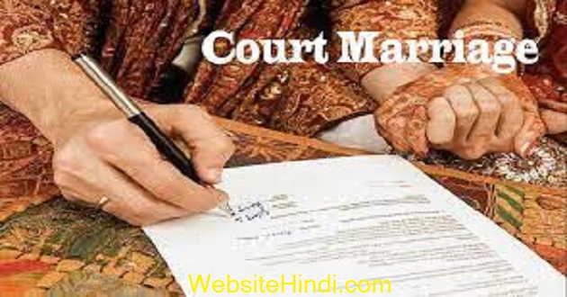 Court-Marriage-kya-hai
