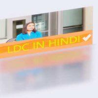 एलडीसी (LDC) क्या है? एलडीसी कैसे बनें - पात्रता, सैलरी और चयन प्रक्रिया