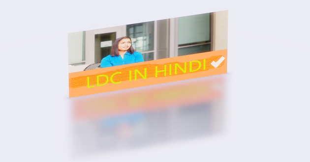 एलडीसी-क्या-है-LDC-Kya-Hai-HINDI