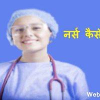 नर्स कैसे बने? How To Become Nurse In Hindi