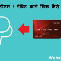 Paypal Merchant Account से Debit Card या एटीएम कार्ड लिंक कैसे होता है?