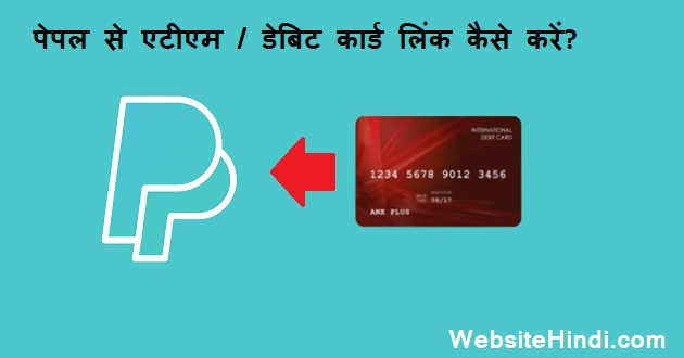 Paypal-Merchant-Account
