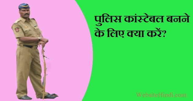 Police-Constable-Kaise-Bane-Hindi