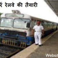 रेलवे की तैयारी कैसे करें 100% रियल रिप्स