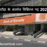 बैंक ऑफ बरौदा (Bank Of Baroda) के अंतर्गत विभिन्न पद 2021 भर्ती