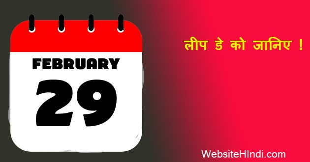 leap-day-in-hindi