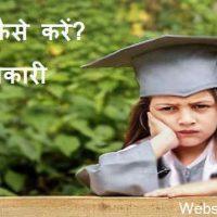 एमबीए (MBA Course) क्या है? योग्यता, फीस तथा परीक्षा की तैयारी