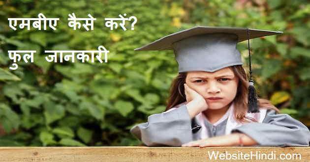 mba-course-kya-hai-hindi