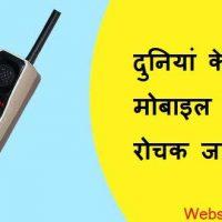 मोबाइल फोन क्या है? Mobile Phone से संबंधित रोचक जानकारी हिन्दीमें