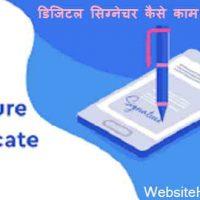 डिजिटल सिग्नेचर (Digital Signature) क्या होता है?