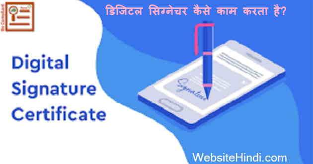 Digital-Signature-hindi