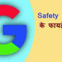 गूगल सेफ्टी सेंटर (Google Safety Center) क्या होता है? फायदे |