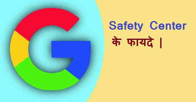 Google-Safety-Center