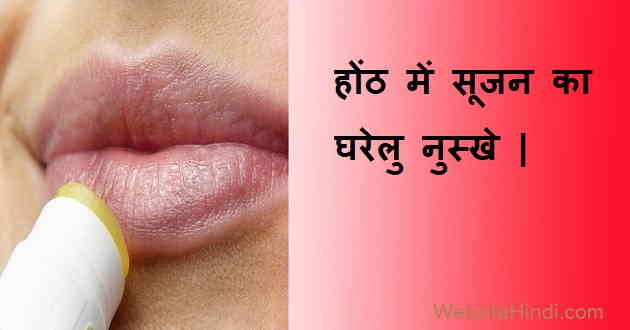 होंठ-में-सूजन-website-hindi